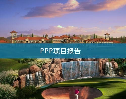 PPP项目报告